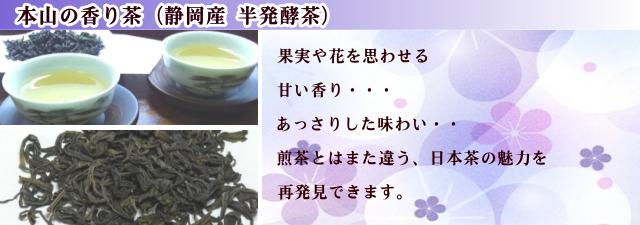 ウーロン茶 全体説明