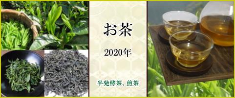 2020年 お茶