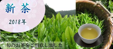 2018 お茶